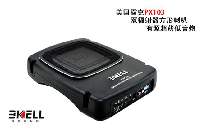 霸克PX103有源超薄低音炮