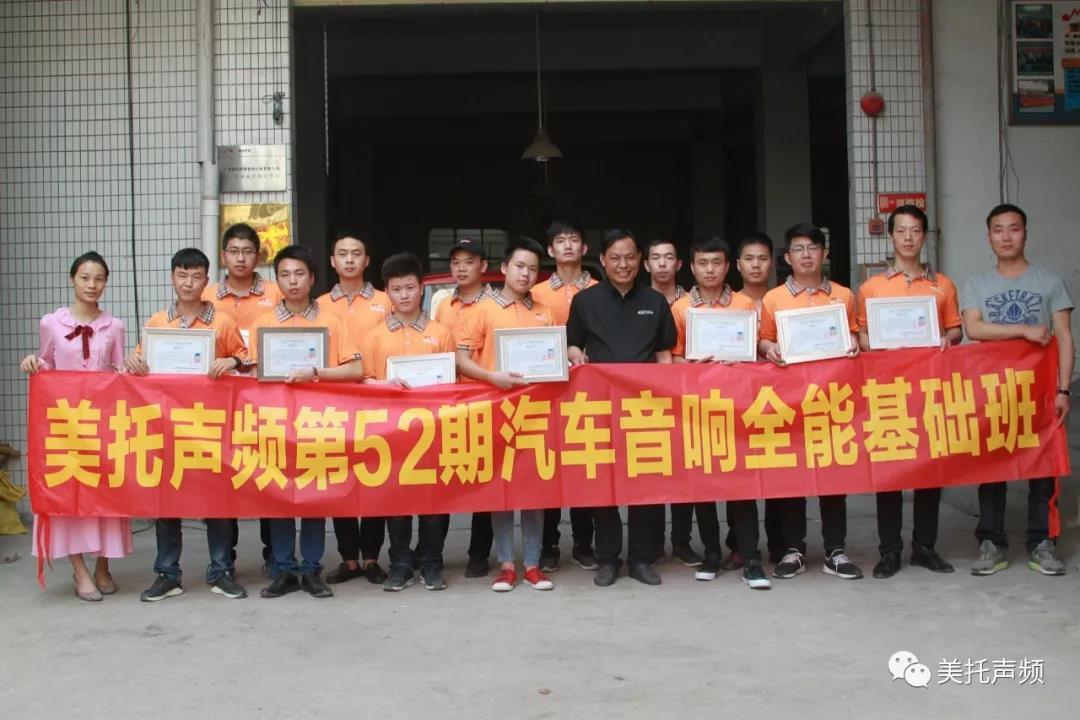 广州美托声频第52期音响培训毕业记