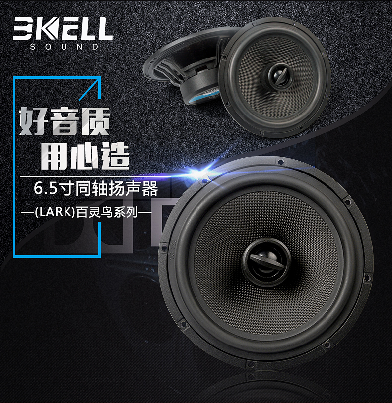 霸克LA6.1同轴扬声器