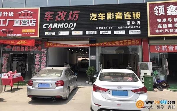 一家县级汽车音响改装夫妻店,凭什么在圈子里火起来了?