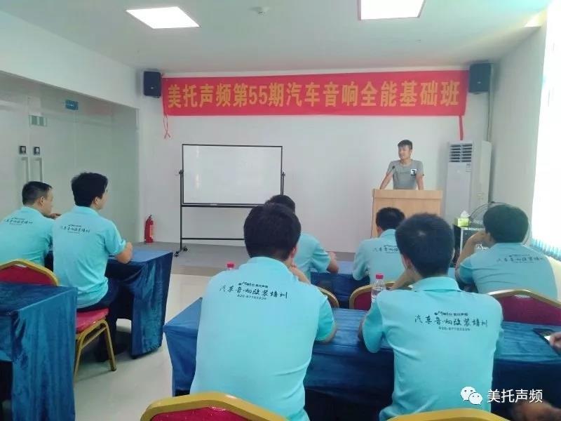 广州美托声频第55期音响培训班毕业记