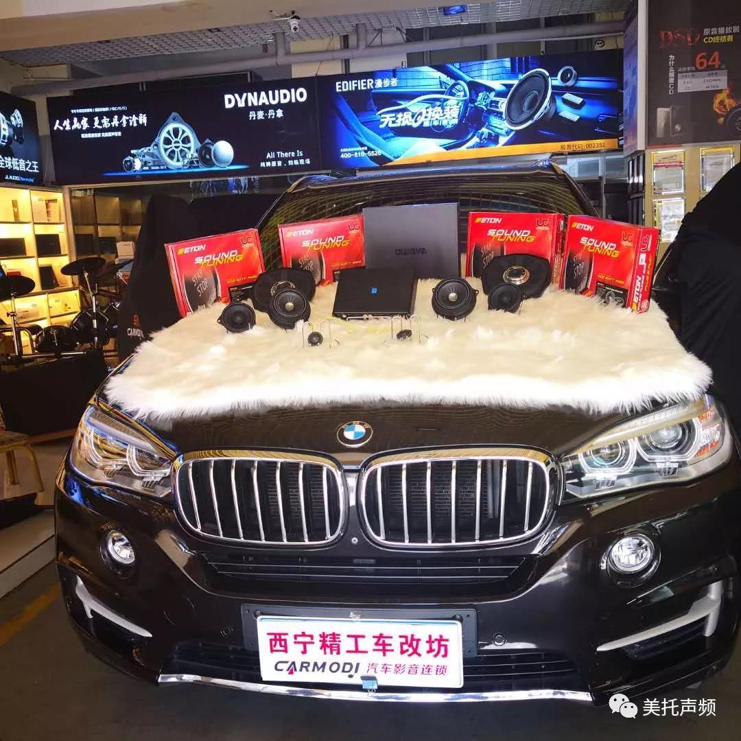 宝马专用,让音乐玩出新感觉-车改坊西宁店为宝马X5汽车音响升级德国ETON