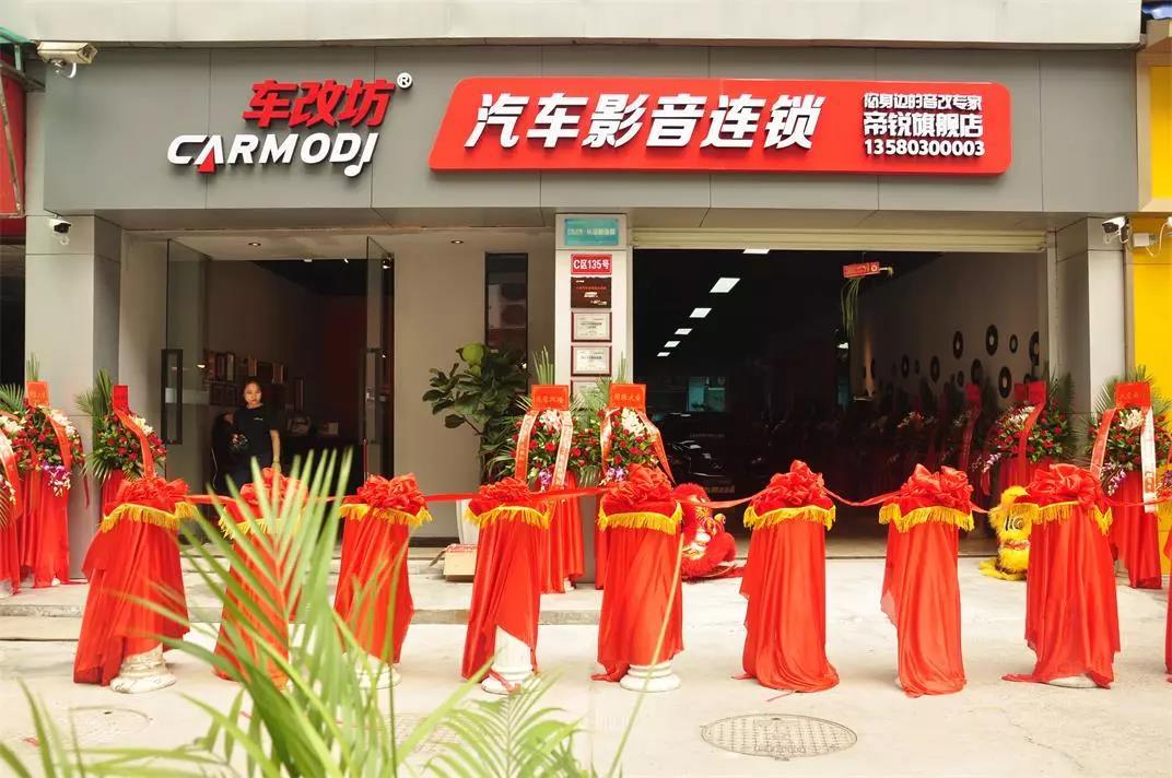 再添新成员,车改坊汽车影音连锁帝锐旗舰店在广州开业