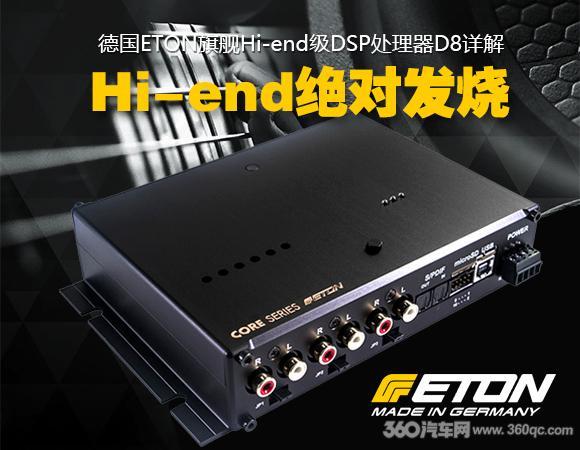 德国ETON旗舰Hi-end级DSP处理器D8详解:Hi-end绝对发