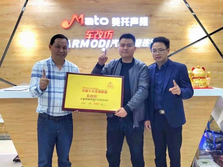 授牌喜讯 | 江苏宿迁店正式签约车改坊汽车影音连锁旗下