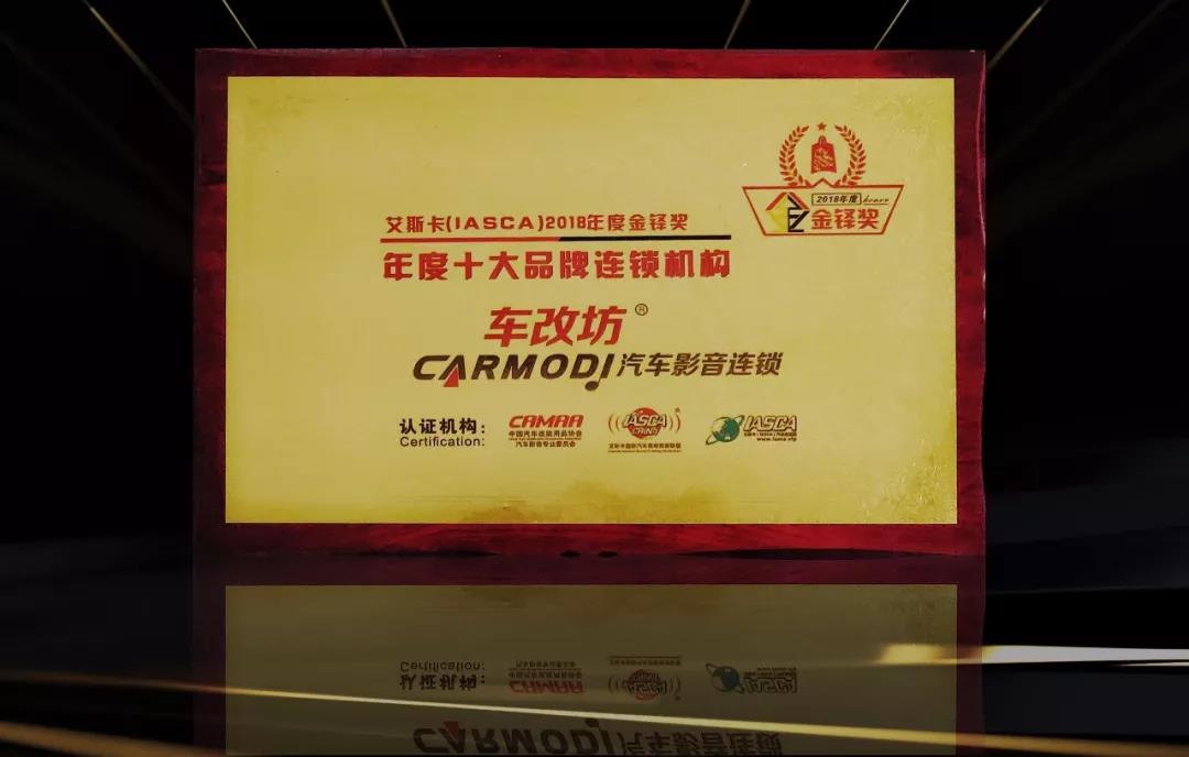 深圳九洲展载誉而归-美托声频旗下实力荣获多项IASCA年度大奖