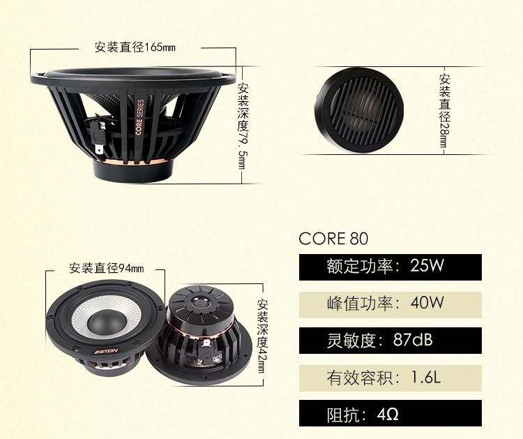 ETON CORE S3 旗舰三分频